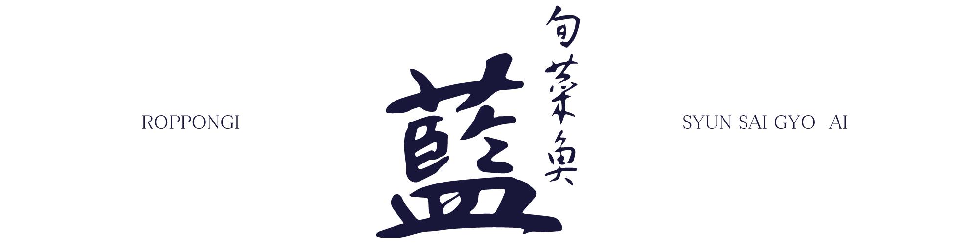 六本木 旬菜魚 藍